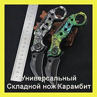 Универсальный Складной нож Карамбит цветной! Лучший подарок, фото 1