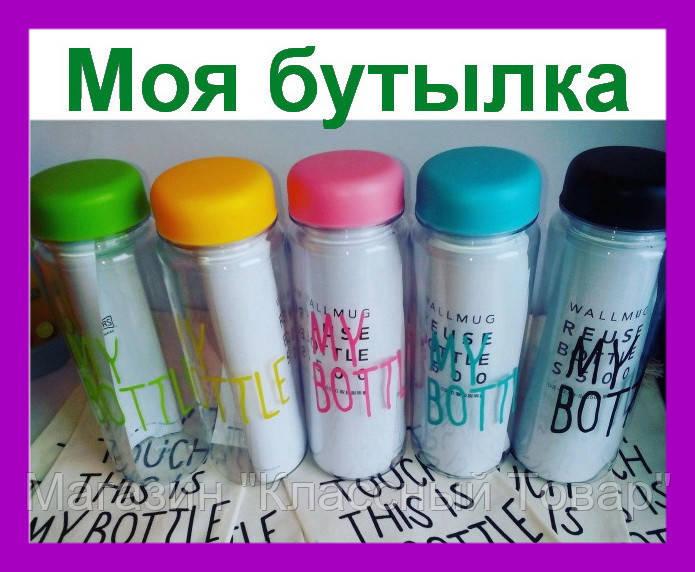 Бутылка для напитков цветная MY BOTTLE + ЧЕХОЛ! Лучший подарок
