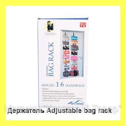 Adjustable Bag Rack Держатель для сумок на 16 крючков! Лучший подарок