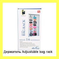 Adjustable Bag Rack Держатель для сумок на 16 крючков! Лучший подарок, фото 1