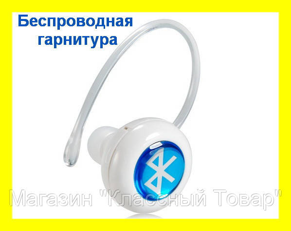 Беспроводная гарнитура наушники Bluetooth 4.0 & Mini-A 4.0! Лучший подарок