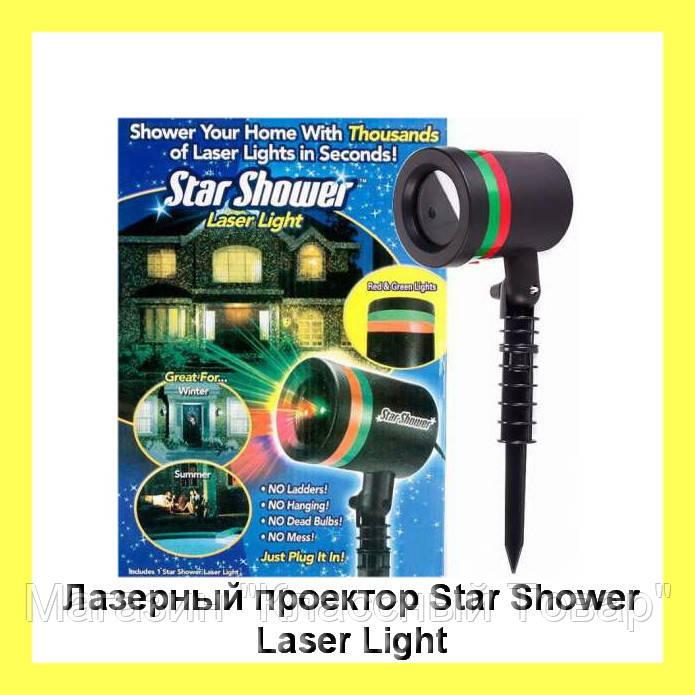 Лазерный проектор Star Shower Laser Light!Лучший подарок