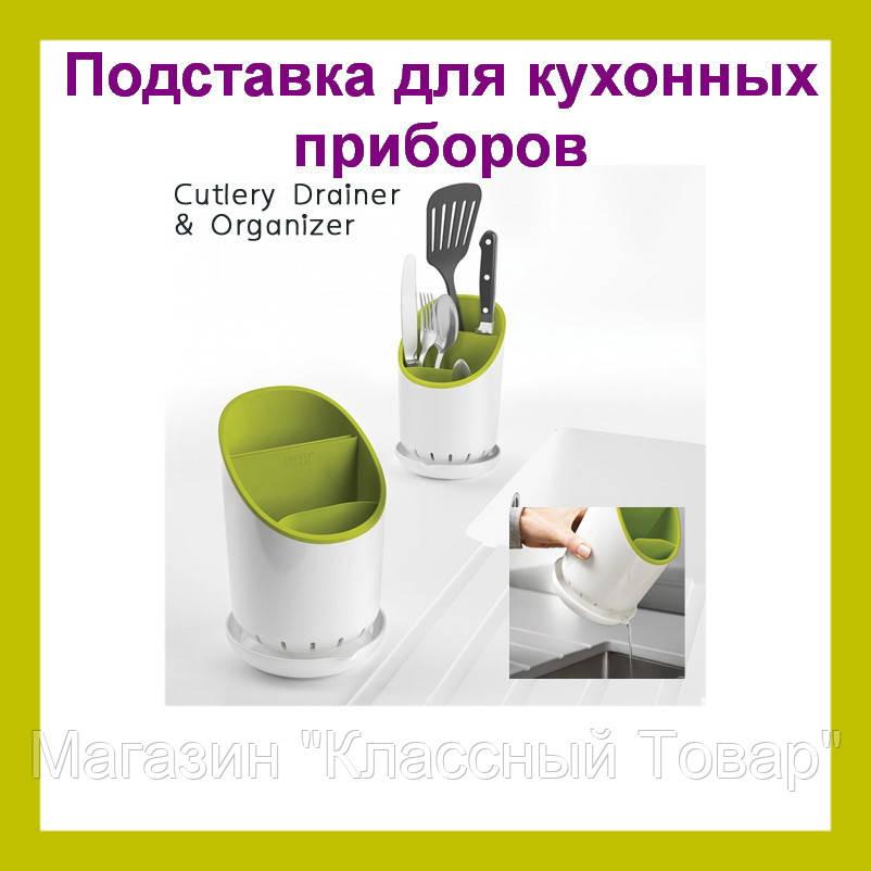 Подставка для кухонных приборов Cutlery Drainer and Organizer!Лучший подарок