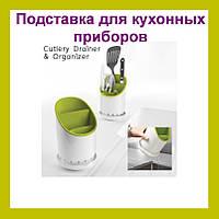 Подставка для кухонных приборов Cutlery Drainer and Organizer!Лучший подарок, фото 1