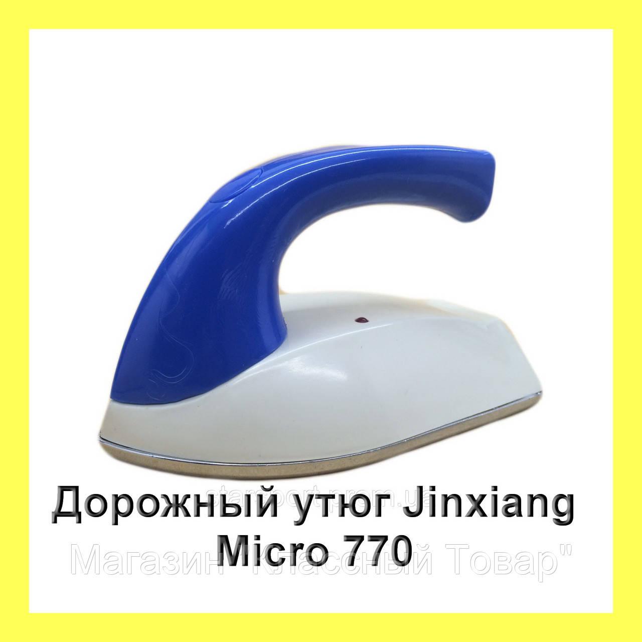 Дорожный утюг Jinxiang Micro 770! Лучший подарок
