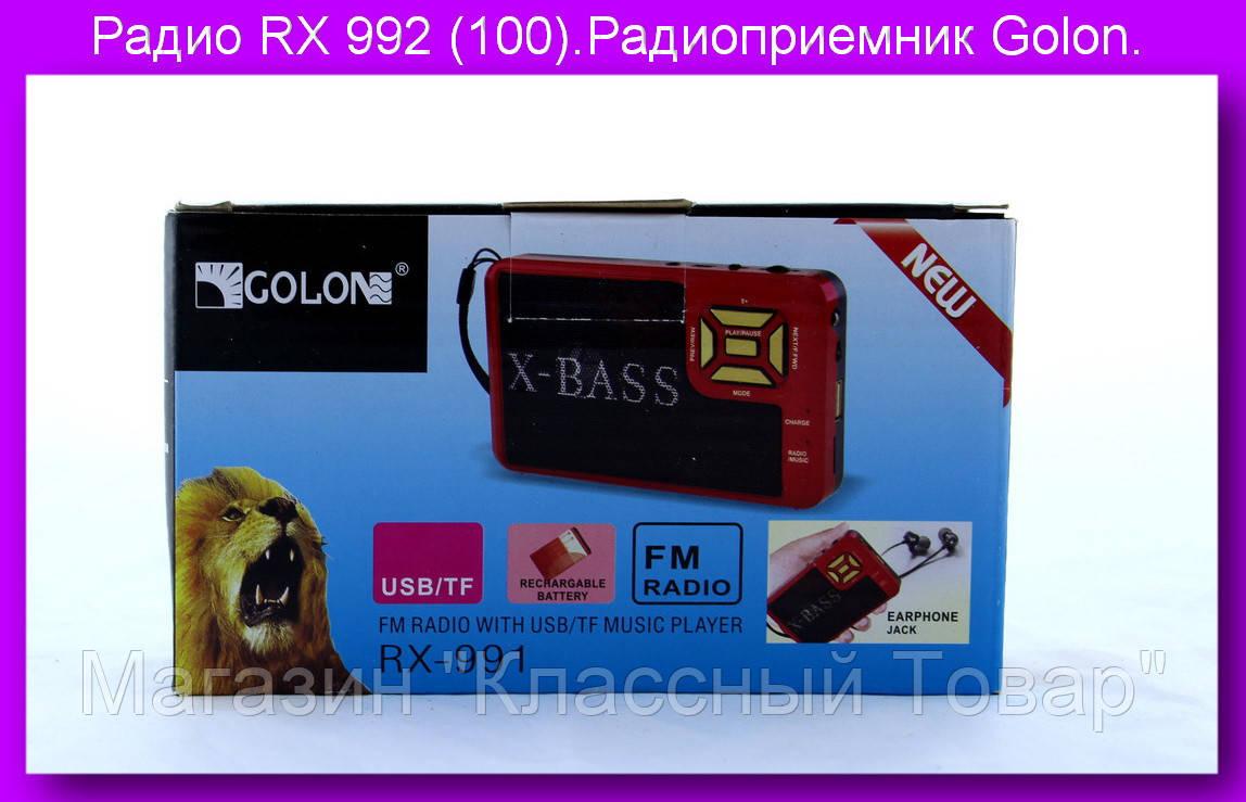 Радио RX 992 (100).Радиоприемник Golon.! Лучший подарок