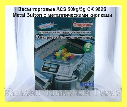 Весы торговые ACS 50kg/5g CK 982S Metal Button с металлическими кнопками!Лучший подарок