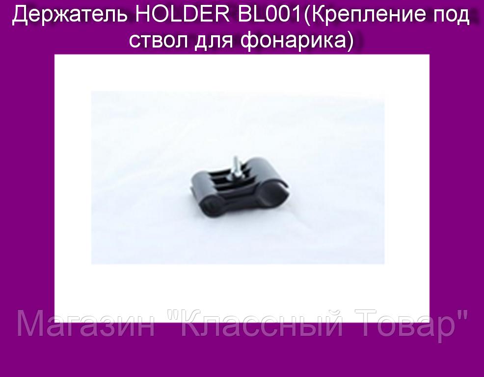 Держатель HOLDER BL001(Крепление под ствол для фонарика)!Лучший подарок