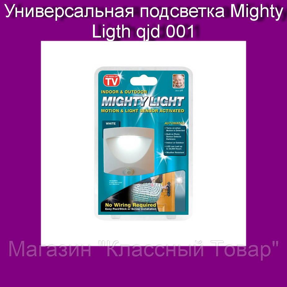 Универсальная подсветка Mighty Ligth qjd 001!Лучший подарок