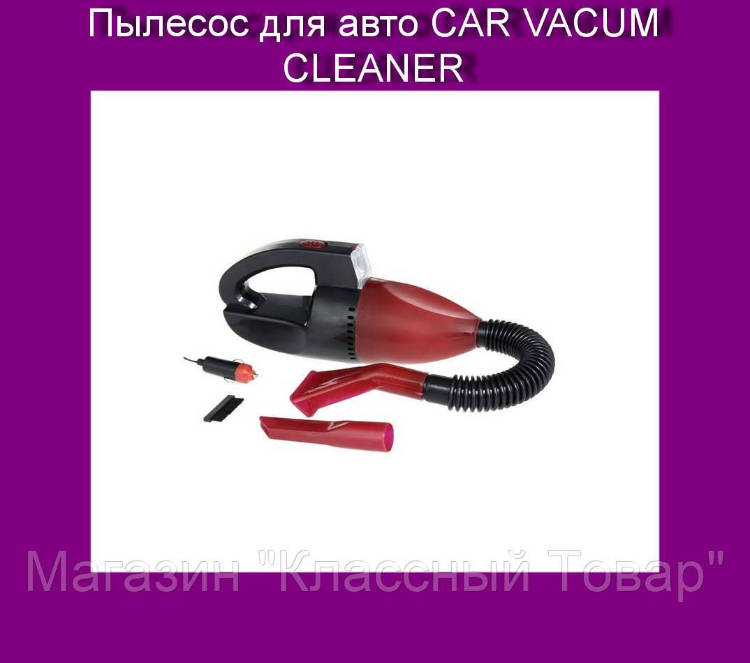Пылесос для авто CAR VACUM CLEANER!Лучший подарок