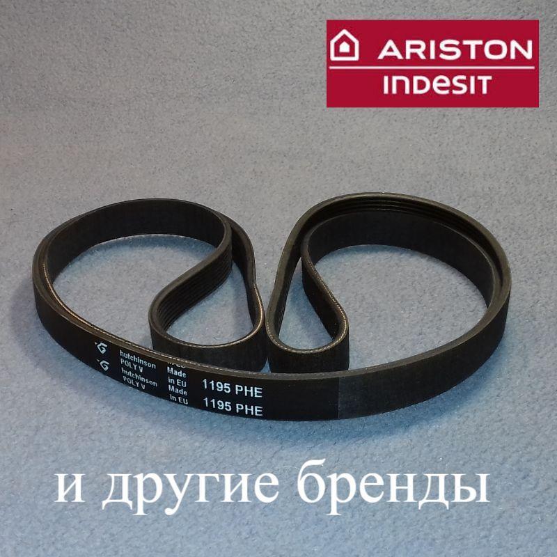 Ремень привода мотора Hutchinson 1195 PHE (H8) для стиральной машины Индезит и Ariston