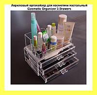 Акриловый органайзер для косметики настольный Cosmetic Organizer 3 Drawers! Лучший подарок, фото 1