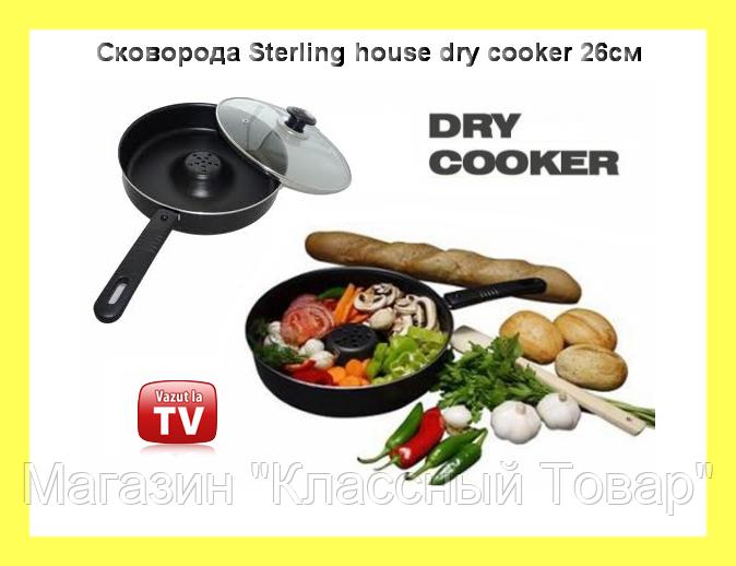 Сковорода Sterling house dry cooker 26см! Лучший подарок