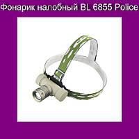 Фонарик налобный BL 6855 Police! Лучший подарок, фото 1