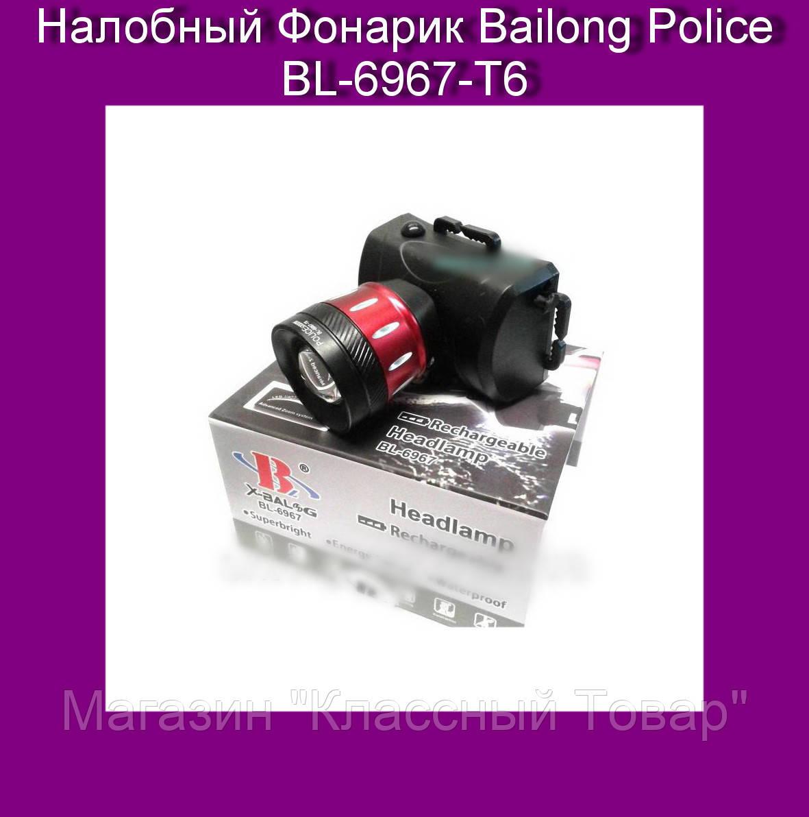 Налобный Фонарик Bailong Police BL-6967-T6! Лучший подарок