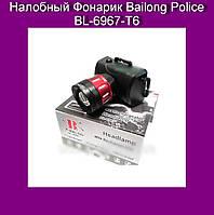 Налобный Фонарик Bailong Police BL-6967-T6! Лучший подарок, фото 1