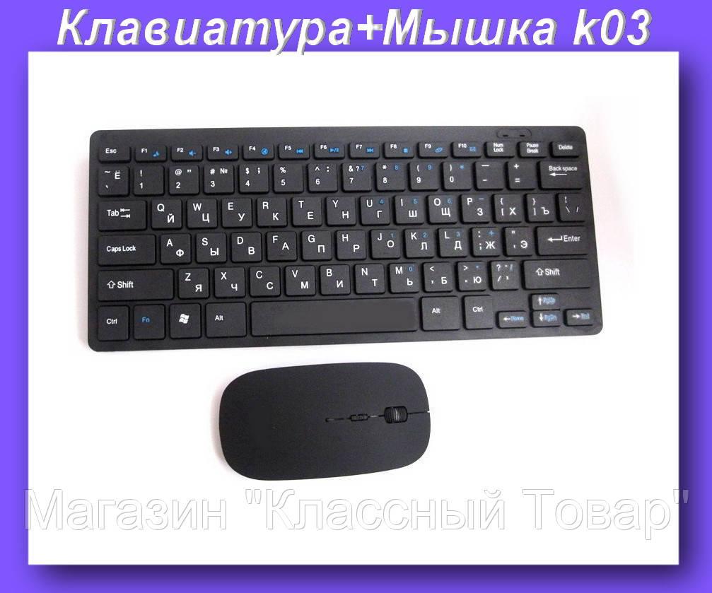 Клавиатура + Мышка Безпроводная wireless k03,Беспроводной комплект! Лучший подарок