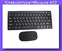 Клавиатура + Мышка Безпроводная wireless k03,Беспроводной комплект! Лучший подарок, фото 1