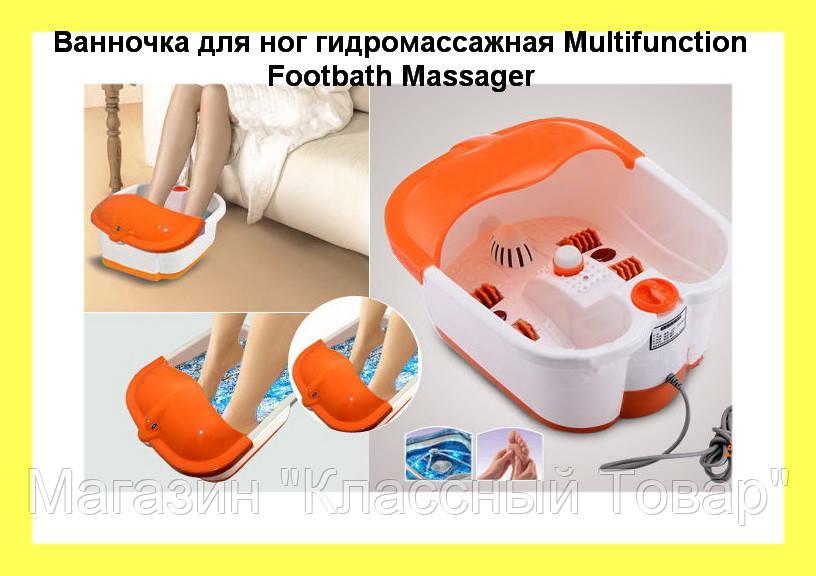 Ванночка для ног гидромассажная Multifunction Footbath Massager! Лучший подарок
