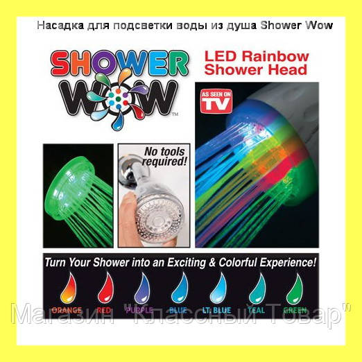 Насадка для подсветки воды из душа Shower Wow! Лучший подарок