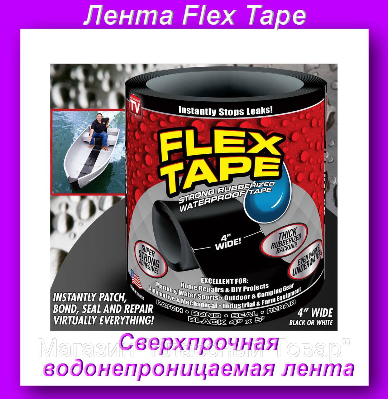 Лента Fleх Tape,Сверхпрочная водонепроницаемая лента! Лучший подарок