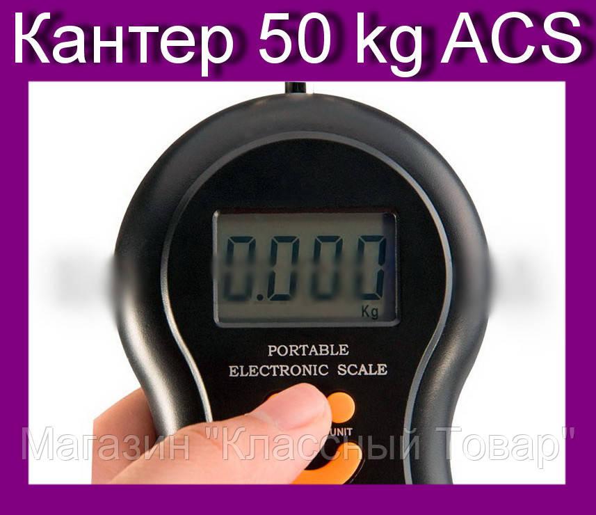 Кантер 50 kg ACS 601/603! Лучший подарок