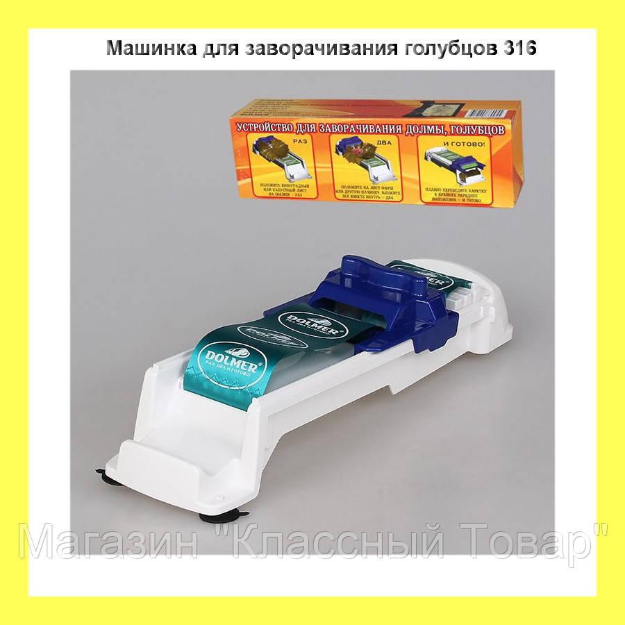 Машинка для заворачивания голубцов 316!Лучший подарок