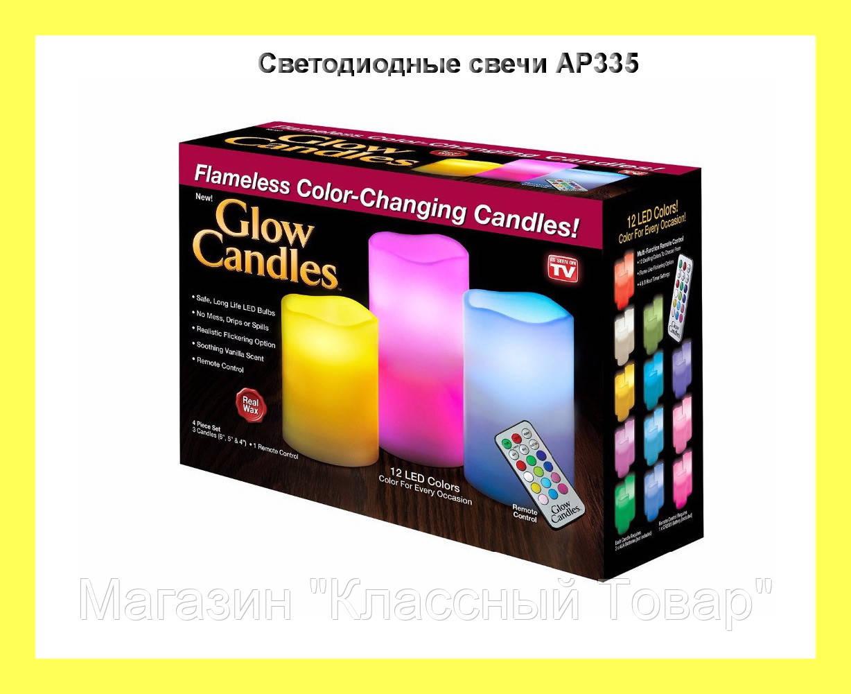 Светодиодные свечи AP335! Лучший подарок