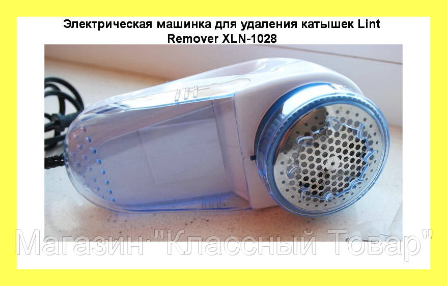 Электрическая машинка для удаления катышек Lint Remover XLN-1028!Лучший подарок