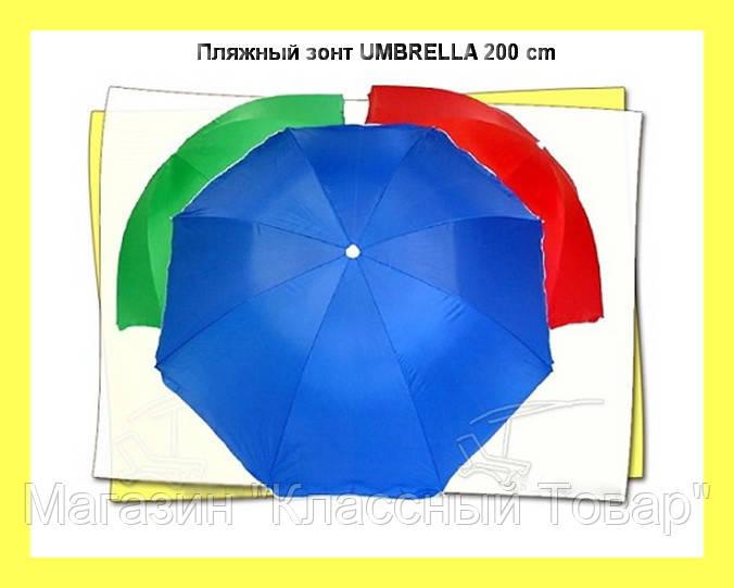 Пляжный зонт UMBRELLA 200 cm! Лучший подарок