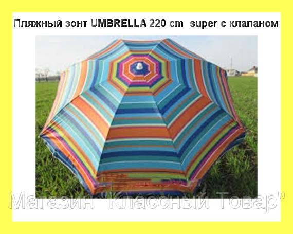 Пляжный зонт UMBRELLA 220 cm с клапаном! Лучший подарок