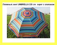 Пляжный зонт UMBRELLA 220 cm с клапаном!Лучший подарок