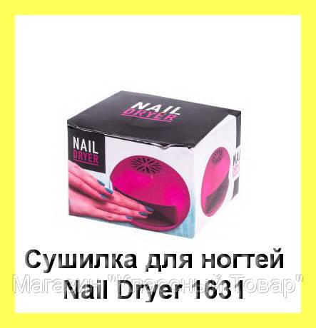 Сушилка для ногтей Nail Dryer 1631! Лучший подарок