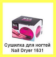 Сушилка для ногтей Nail Dryer 1631! Лучший подарок, фото 1