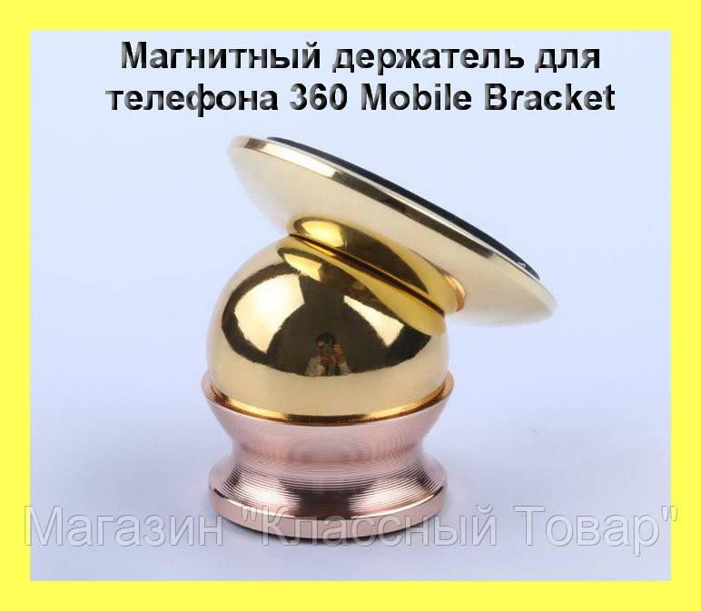 Магнитный держатель для телефона, планшета, навигатора в авто. 360 Mobile Bracket!Лучший подарок