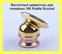 Магнитный держатель для телефона, планшета, навигатора в авто. 360 Mobile Bracket!Лучший подарок, фото 1