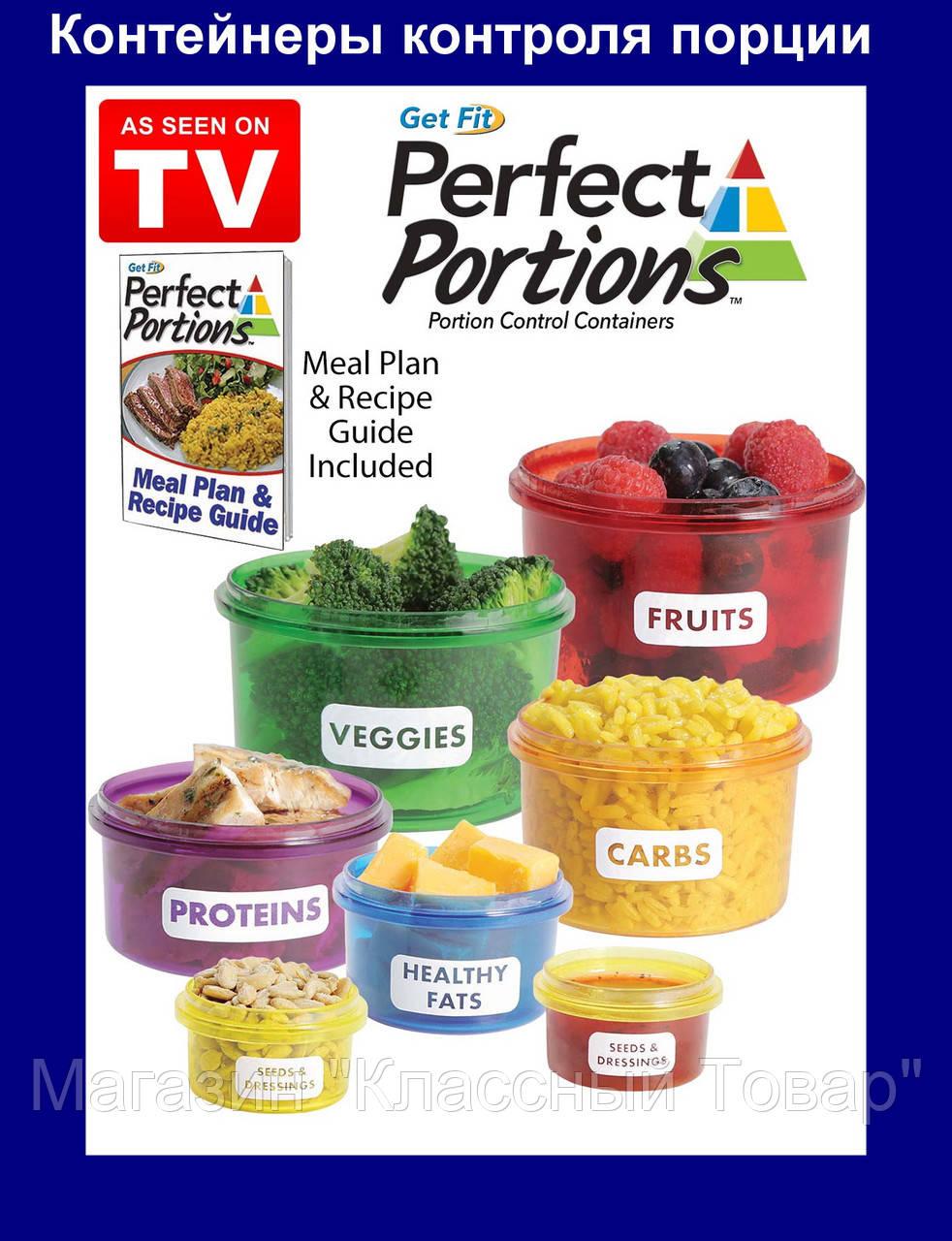 Контейнеры контроля порций Perfect Portions 7 цветов!Лучший подарок