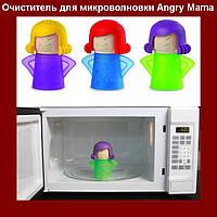Паровой очиститель микроволновки Энгри Мама Microwave Cleaner Angry Mama!Лучший подарок, фото 1