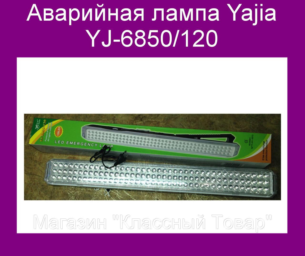 Аварийная лампа Yajia YJ-6850/120!Лучший подарок