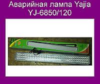 Аварийная лампа Yajia YJ-6850/120!Лучший подарок, фото 1