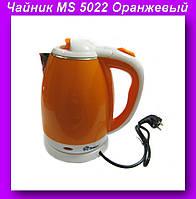 Чайник MS 5022 Оранжевый 220V/1500W объем 2 л,Чайник Оранжевый,электрический чайник! Лучший подарок, фото 1
