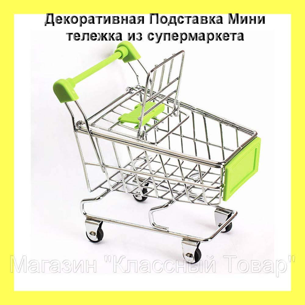 Декоративная Подставка Мини тележка из супермаркета!Лучший подарок