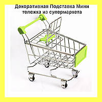 Декоративная Подставка Мини тележка из супермаркета!Лучший подарок, фото 1