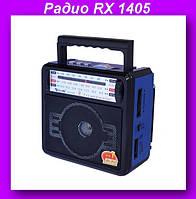 Радио RX 1405,GOLON RX-1405 радиоприемник,радиоприемник! Лучший подарок, фото 1