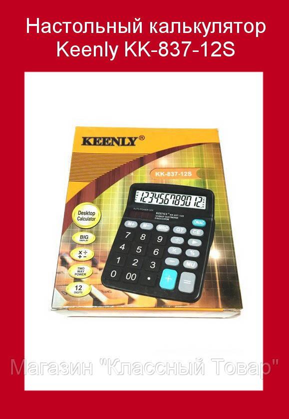 Настольный калькулятор KeenlyKK-837-12S!Лучший подарок