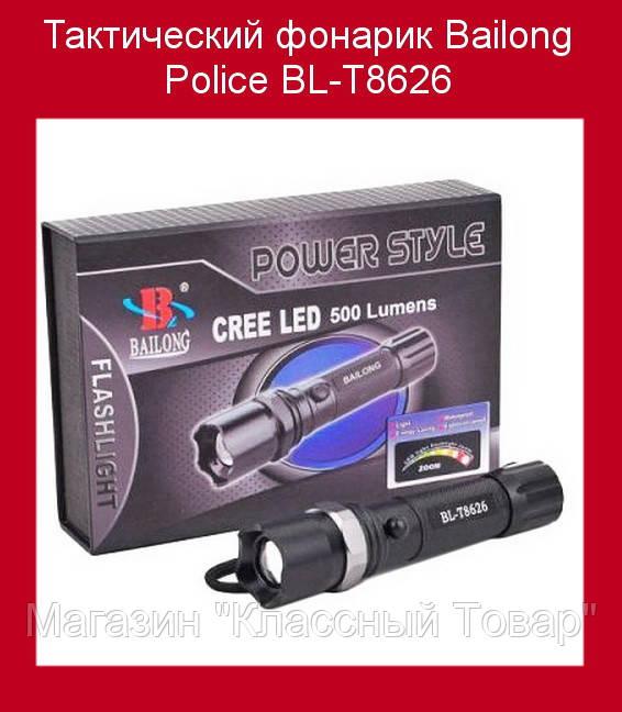Тактический фонарик Bailong Police BL-T8626!Лучший подарок