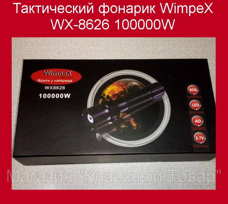 Тактический фонарик WimpeX WX-8626 100000W! Лучший подарок