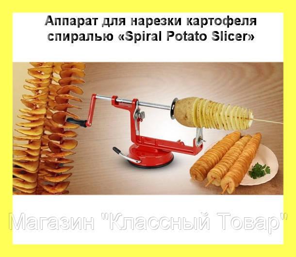 Аппарат для нарезки картофеля спиралью «Spiral Potato Slicer»!Лучший подарок