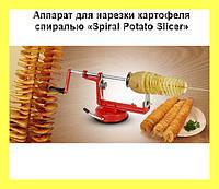 Аппарат для нарезки картофеля спиралью «Spiral Potato Slicer»!Лучший подарок, фото 1