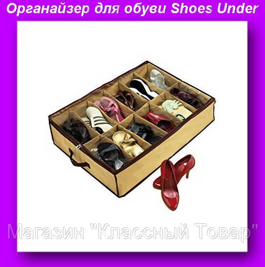 Органайзер для обуви Shoes Under,Органайзер для хранения обуви,Для хранения обуви! Лучший подарок